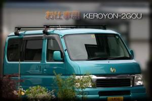 keroyon-2gou
