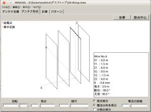 3λ4エレメントループアンテナ形状